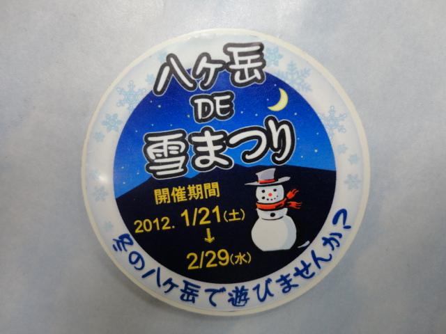 八ヶ岳DE雪まつり
