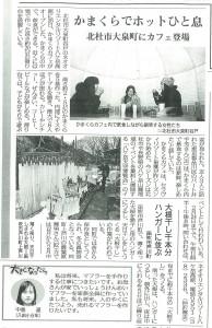 山日新聞記事