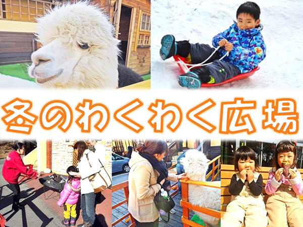 【八ヶ岳】『冬のわくわく広場』2月開催のお知らせ