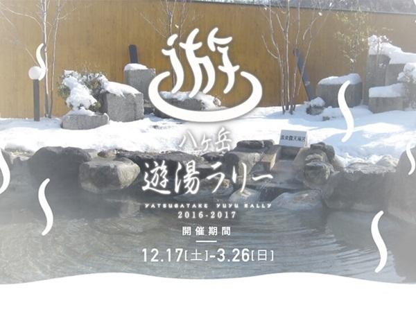 【八ヶ岳】温泉でほっこリ彡「八ヶ岳 遊湯ラリー」のお知らせ