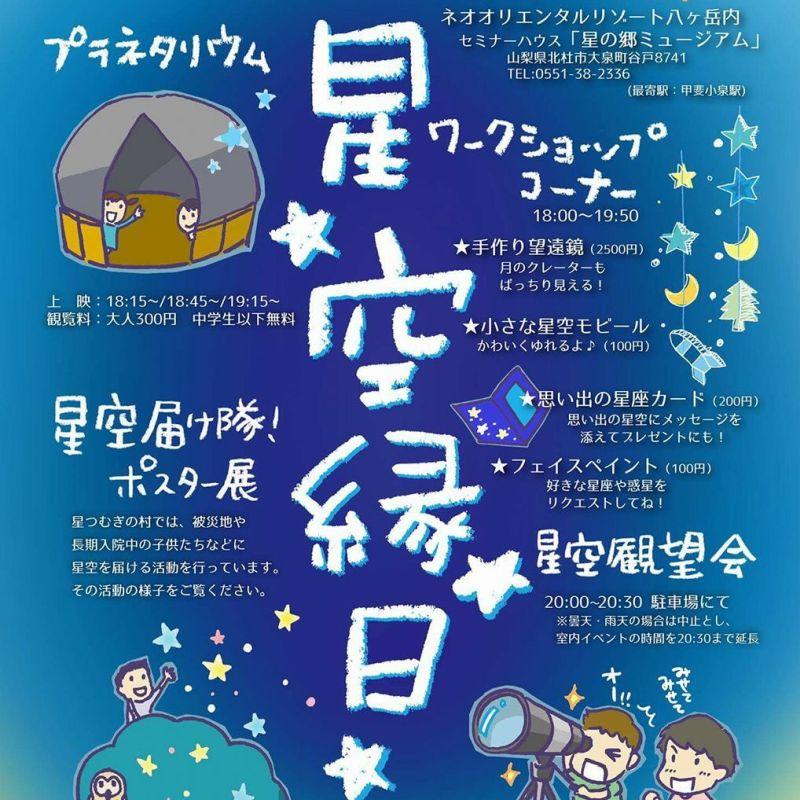 【八ヶ岳】6/3(土)『星空縁日』を開催致します♪